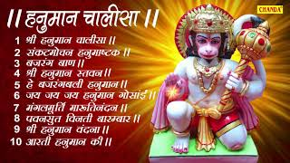 सम्पूर्ण हनुमान चालीसा | संकटमोचन हनुमान | बजरंग बाण | श्री हनुमान स्तवन |Full Hanuman Arti & Bhajan
