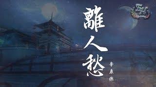 李袁傑 - 離人愁『我應在江湖悠悠 飲一壺濁酒...』【動態歌詞Lyrics】