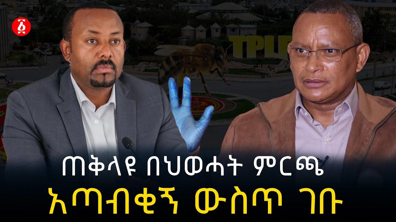 ጠቅላዩ በህወሓት ምርጫ አጣብቂኝ ውስጥ ገቡ | Abiy Ahmed | Debretsion Gebremichael | Ethiopia