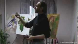 НОВИНКА ОТ И.САХАРОВА Вы успешный художник за 30 дней