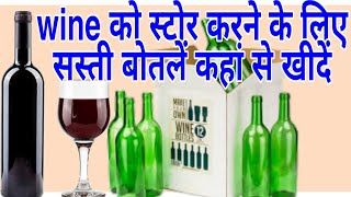 Buy cheap bottles for store your home made Wine. purchase on Amazon Flipkart and market