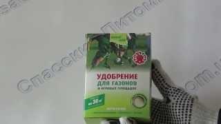 Чистый лист для ГАЗОНОВ 300гр(Удобрение «Чистый Лист» представляет собой высокоэффективное удобрение для газонной травы. http://spsad.com.ua/catalo..., 2015-02-17T11:10:23.000Z)