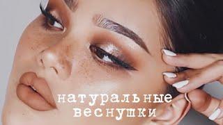 АКТУАЛЬНЫЙ макияж 2020 РЕАЛИСТИЧНЫЕ ВЕСНУШКИ