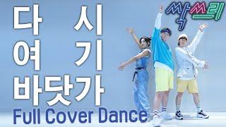 싹쓰리(SSAK3) - 다시 여기 바닷가(Beach Again) 풀버젼 댄스커버 Full Cover Dance
