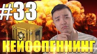 АКУЛ ОТКРЫВАЕТ КЕЙСЫ В CSGO #33 - ПИКО НЕ ВАНГА