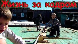 Жизнь за кадром. Обычные будни. (часть 152) (04.18г.) Семья Бровченко.