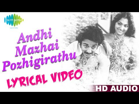 Andhi Mazhai | Ilaiyaraaja | Kamal Haasan | Raaja Paarvai | Tamil | Lyrical Video | HD Song