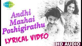 Andhi Mazhai Ilaiyaraaja Kamal Haasan Raaja Paarvai Tamil Lyrical HD Song