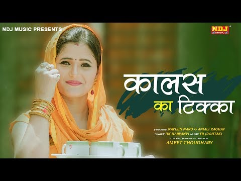 Kalas Ka Tikka #कालस का टिक्का #Anjali Raghav #Naveen Naru #UK Haryanvi #Latest Haryanvi Songs 2018