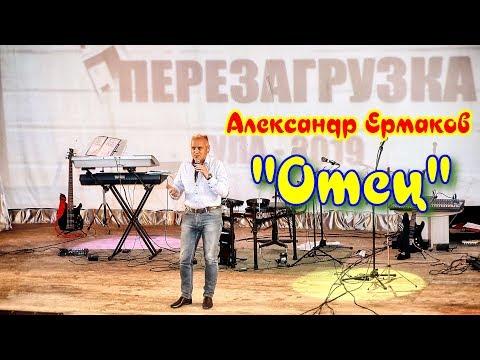 """Александр Ермаков """"Отец"""""""