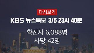 [KBS 통합뉴스룸 다시보기] 확진자 6,088명…지역별 상황은? (5일 23:40~)