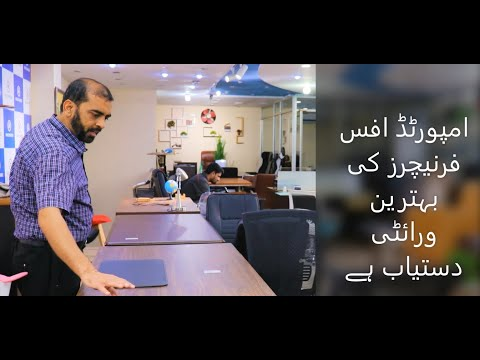 MULTIWOOD OFFICE FURNITURE | SHOWROOM VIDEO OF EXTENSIVE RANGE OF OFFICE FURNITURE | LAHORE,PAKISTAN