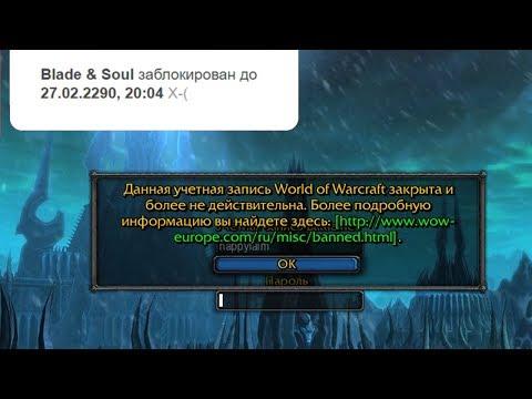 Интересные случаи банов в World Of Warcraft / L2