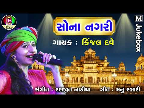 Kinjal Dave -  Sona Nagari - latest Gujarati Song