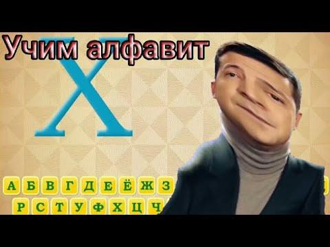 алфавит мемов хто