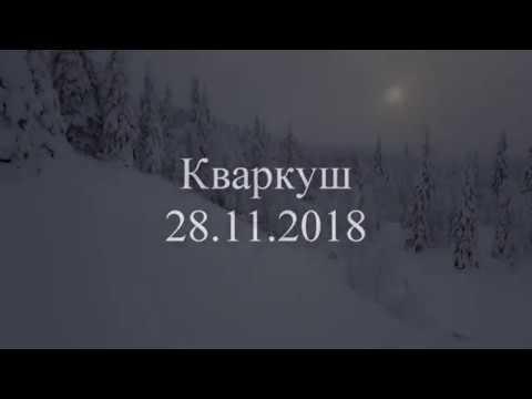 Кваркуш  Сезон 2018 2019  Часть 3