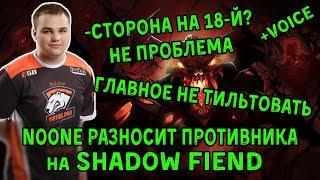 VP.Noone не тильтует и устраивает камбек на Shadow Fiend в пабе