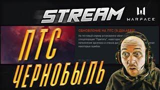 ПТС WARFACE - STREAM - ЧЕРНОБЫЛЬ