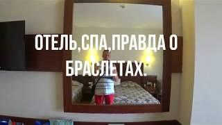Турция сиде  Отель AMELIA BEACH RESORT 5  Отель,спа ,правда о браслетах