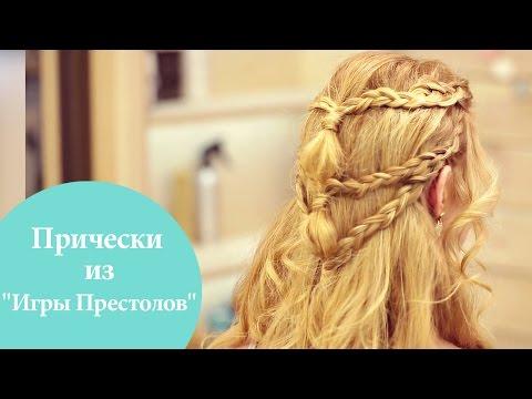 3 летних образа | Прически из сериала «Игра престолов» | G.Bar | Oh My Look!