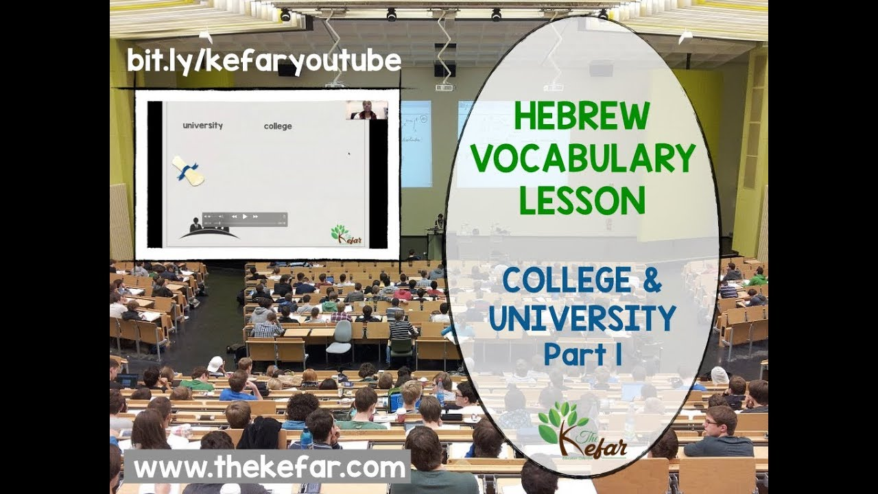 COLLEGE & UNIVERSITY Hebrew Vocabulary Part 1 - The Kefar Hebrew Language Lessons