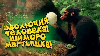 ШЕДЕВР! - СИМУЛЯТОР ЭВОЛЮЦИИ ЧЕЛОВЕКА!   ИЗ ОБЕЗЬЯНЫ В ШИМОРО!   Ancestors
