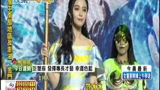 [東森新聞HD]李晨認愛范冰冰 舊愛曖昧「祝福」