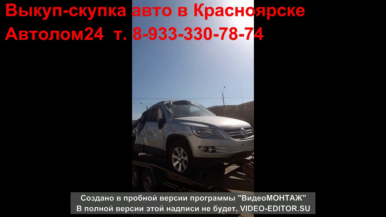 Продажа авто от ломбарда в красноярске авто ломбард аврора оренбург