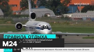 Россиянам рассказали о правилах въезда в Турцию - Москва 24