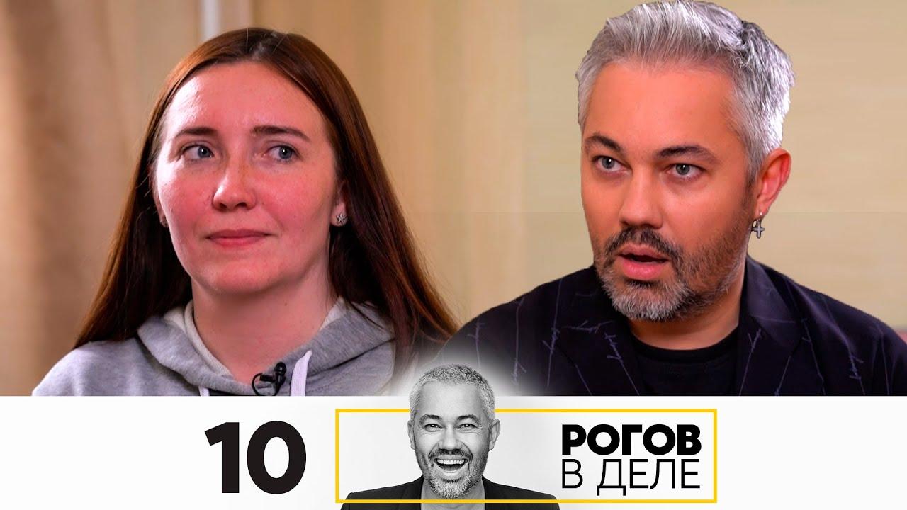 Рогов в деле | Выпуск 10