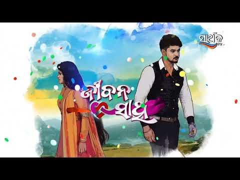 Jiban Sathi title song // Zee Sarthak//full video song