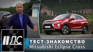 Тест-драйв Mitsubishi Eclipse Cross.