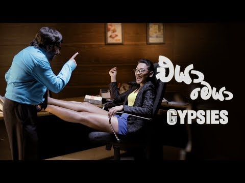 Eya Meya (එයා මෙයා) - Gypsies