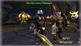 Word of Warcraft -  Телаамон Мастер клинка (Пасхалки)