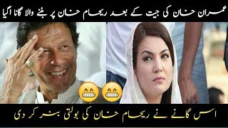 Funny song on Reham Khan after election 2018. For whatsapp status.