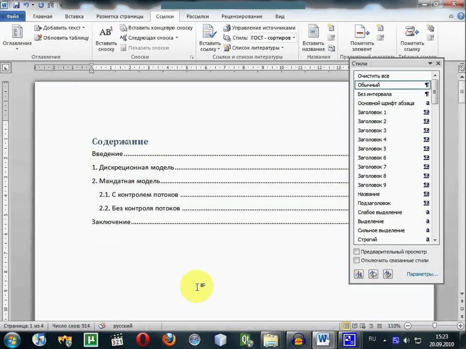 Создание автоматического содержания в ms word  Создание автоматического содержания в ms word 2010