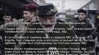 Появился трейлер нового сериала с Энтони Хопкинсом