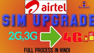 AIRTEL SIM UPGRADE KAISE KARE FULL PROCESS || CONVERT 2G, 3G SIM TO 4G|| HOW TO UPGRADE SIM
