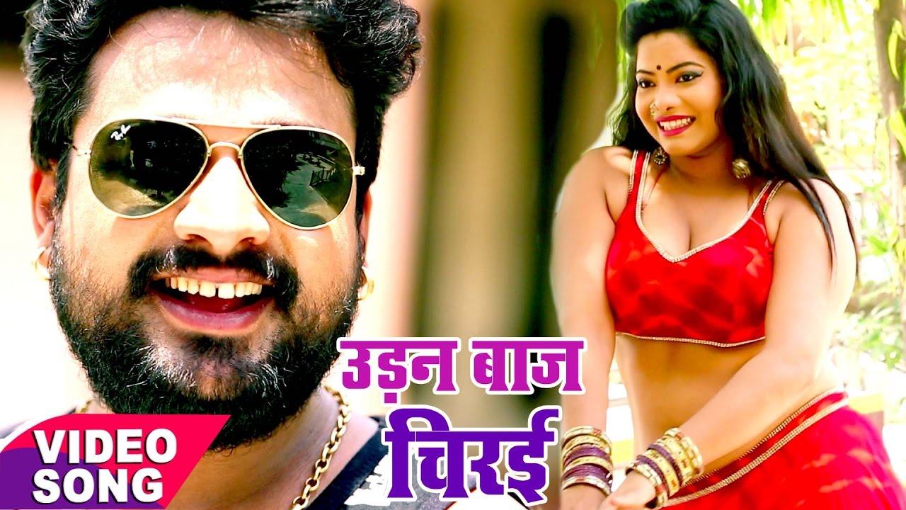 Superhit Songs 2017 - Udanbaaz Chiraee - Ritesh Pandey - Chirain - Bhojpuri Hit Songs