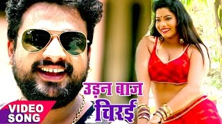 Superhit Songs 2017 - Udanbaaz Chiraee - Ritesh Pandey - Chirain - Bhojpuri Hit Songs