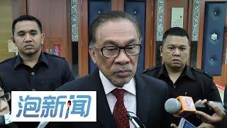 06/12: PTPTN强制扣薪反弹大   安华要介入