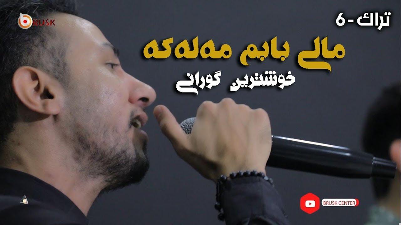 Farhan - Mali BaBm Malaka | فەرهان شازى تراک