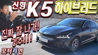 진짜 잘 나가! 기아 신형 'K5 하이브리드&#…