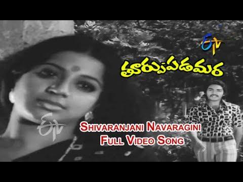 Shivaranjani Navaragini Full Video Song   Thoorpu Padamara   Narasimha Raju   Srividya   ETV Cinema