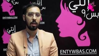 خاص بالفيديو.. أحمد عبد الله: يجب تنشيط الموضة المصرية بشكل سليم