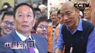 [中国新闻] 郭韩双方支持者对峙激烈 蓝营基层忧内斗升级   CCTV中文国际