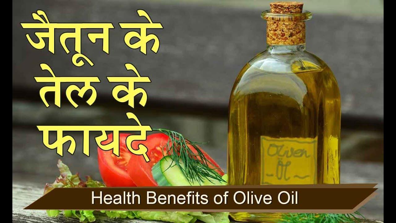 जैतून तेल के फायदे | health benefits of olive