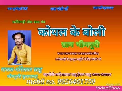 Gorelal Sahu Nevta pathoye dai o sab la (cg jasgeet bhajan)