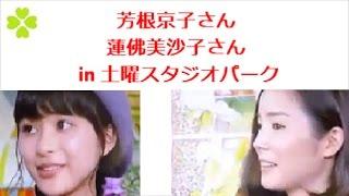 芳根京子さん、蓮佛美沙子さん in 土曜スタジオパーク ⇒ http://kazshin...