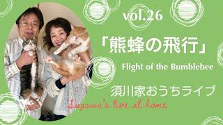 vol.26「熊蜂の飛行」Flight of the Bumblebee